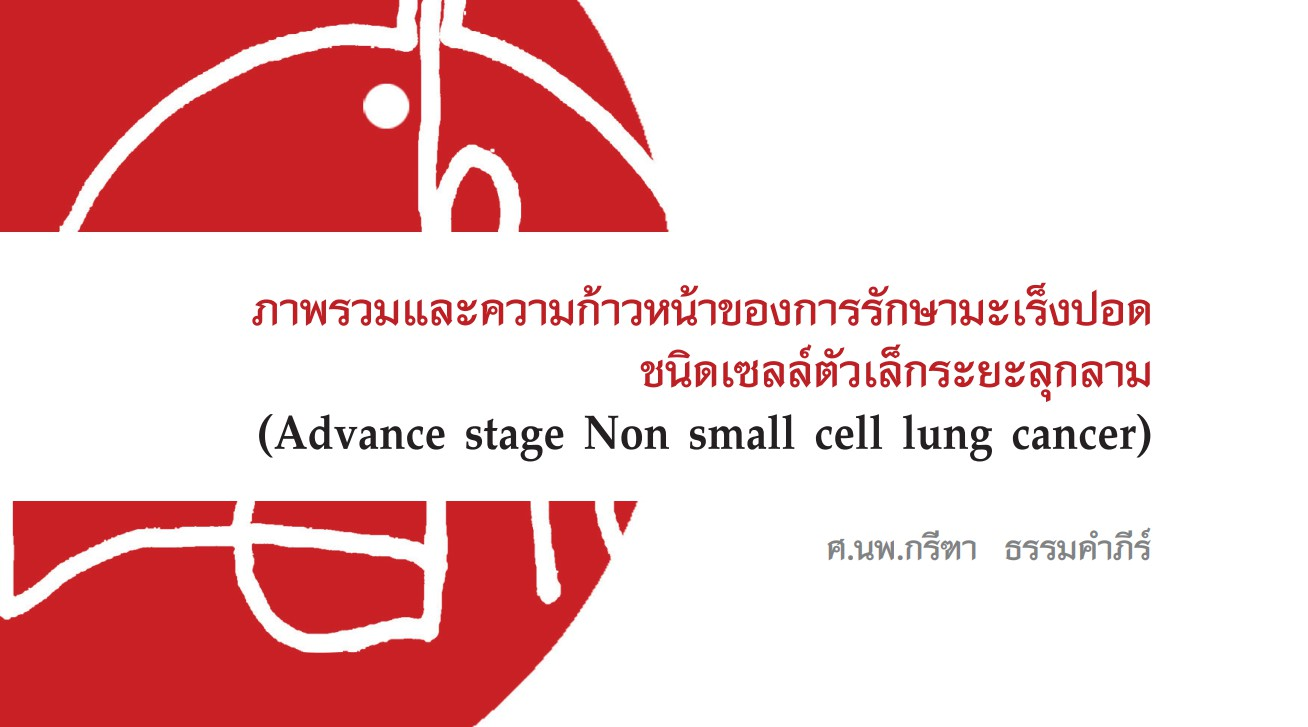 AdvanceStage Non SmallCellLungCancer