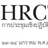 hrct2021_cover3