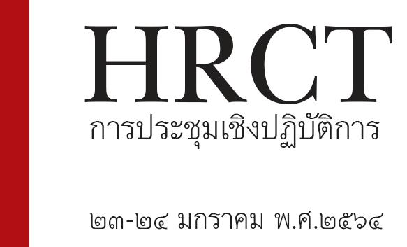 HRCT การประชุมเชิงปฏิบัติการครั้งที่ 3 : วันที่ 23-24 มกราคม 2564 ณ ห้องสุรศักดิ์บอลลูน โรงแรมอีสติน แกรนด์ สาธร กรุงเทพมหานคร